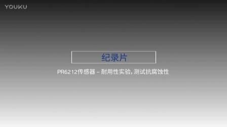 【茵泰科】PR6212传感器耐用性抗腐蚀实验