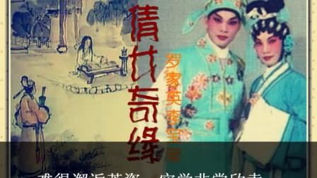 罗家英,李宝莹-《倩女奇缘-全》