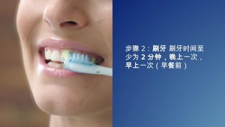 借助飞利浦 Sonicare,5 个轻松步骤便可为您带来健康笑容