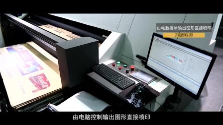 WD250-8A 深圳万德高品质瓦楞纸数码印刷机 专业瓦楞纸板数码印刷设备制造商