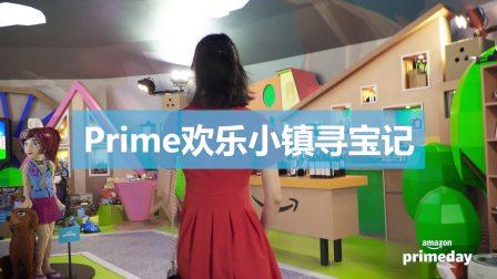 #Prime一下#闯关Prime欢乐小镇
