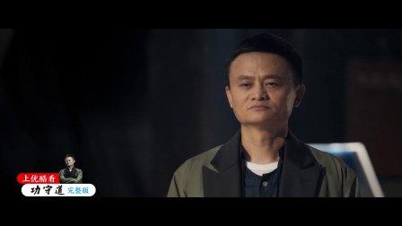 功守道:马云吴京棍棒对决  冷锋遭遇最强敌手?