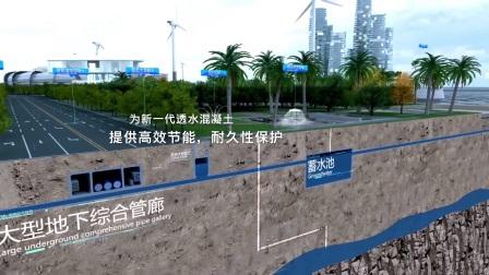 创新海绵城市-ETONIS®聚合物改性透水混凝土