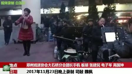 2017年11月23日姚启玲唱豫剧清风亭[儿阿儿我连声喊和拷红]选段