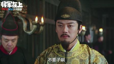 将军在上 60 祁王妃求皇帝帮寻儿,小哑巴竟是亲子