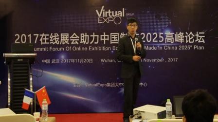 何伟光-VirtualExpo集团-2017在线展会助力中国制造2025高峰论坛