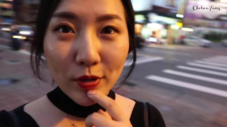 台湾Vlog 第三集:花莲 被虎头蜂咬了。。   ChelseaYang