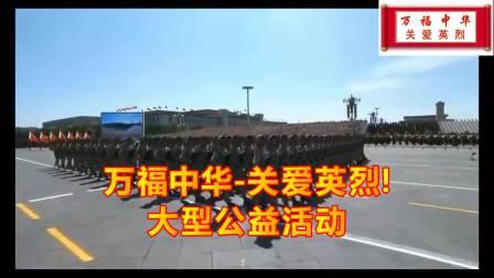 万福中华-关爱英烈-致敬军人,祝福祖国,将军震撼送福!热血沸腾!