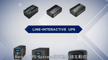CyberPower硕天后备式不间断电源系统
