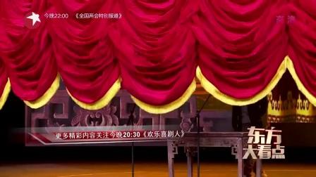 20180304《东方大看点》张云雷 杨九郎,欢乐喜剧人第四季第8期
