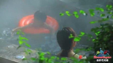 西部恐龙园室内温泉馆宣传片