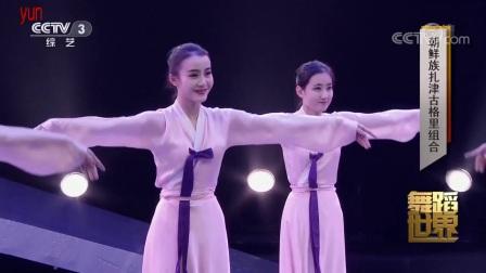 朝鲜族扎津古格里组合 表演:中央民族大学舞蹈学院
