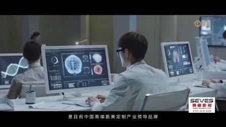 深圳企业宣传片-瓷美人医美形象宣传片-深圳赛维影视