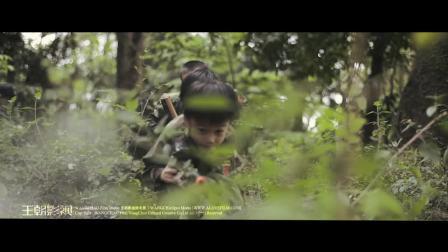 福州最具创意的毕业季微电影-南京军区幼儿园大二班-王朝影视作品