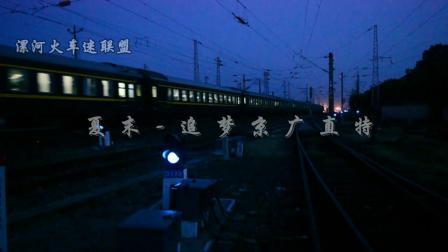 漯河火车迷联盟:夏末-追梦京广直特