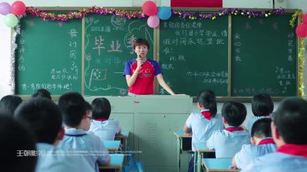 福州最感人毕业季微电影-晋一小六2班-王朝影视作品