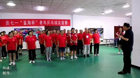 滦县崟海杯老年乒乓球友谊赛