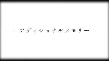(中文字幕)【初音ミク】アディショナルメモリー【オリジナルMV】