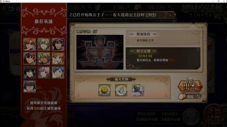 【梦幻模拟战手游】10月第1周超时空试炼A+级BOSS关