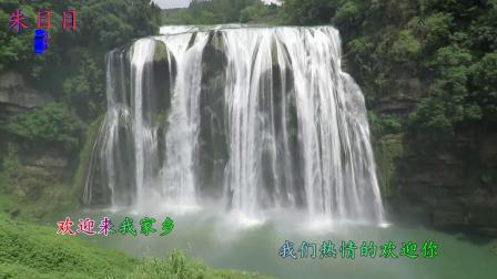 贵州大瀑布欢迎你  黄果树瀑布  朱目目视频