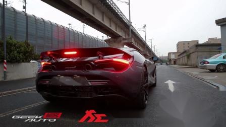 【炸街神器】迈凯伦 720S X Fi 排气