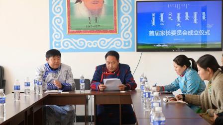 通辽市科左后旗巴雅斯古楞中心学校家长委员会成立大会