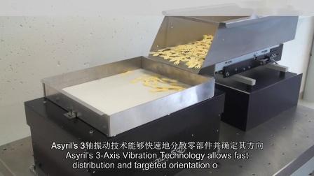 产品演示:Asyril送料器优势盘点