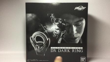 DX系列限定 黑暗圆环