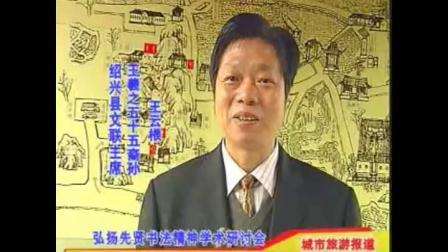 兰亭学:名家后裔相聚兰亭(2005版)