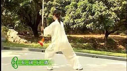 陈氏传统太极剑49式教学-马畅