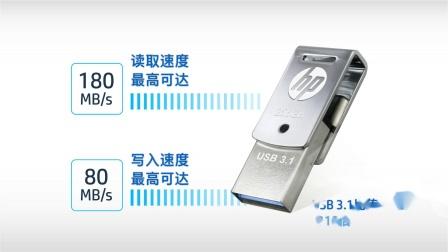 HP_x5000m Type-C/ Type-A 双头旋转手机U盘-白