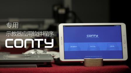 协作机器人示教器软件程序 Conty_纽禄美卡(Neuromeka)