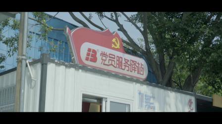 广州公交集团第三公共汽车有限公司第一分公司宣传片《一分初心,一份使命》