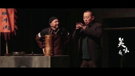 乐山话剧《美味人生》预告片