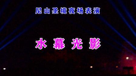 自驾鲁南行 第8站(2)曲阜尼山圣境夜场:水幕光影表演