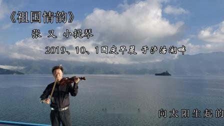 张又小提琴《祖国情韵》—于泸沽湖畔