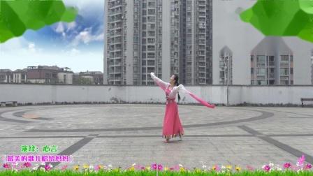 李明琼老师原创藏族舞《最美的歌儿唱给妈妈》演绎:心言