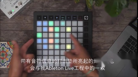 Novation // Launchpad X - clip片段和Scene乐段