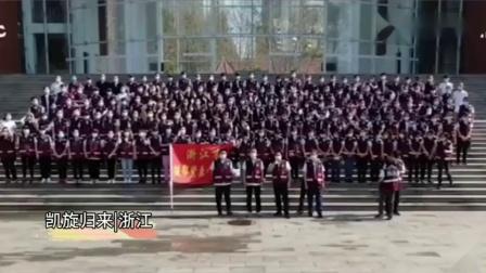 中国战疫英雄凯旋回家