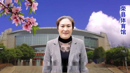 荣县新城也是《幸福之洲》.mp4