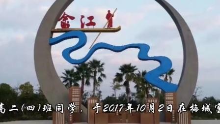 畲江中学77届毕业4O周年