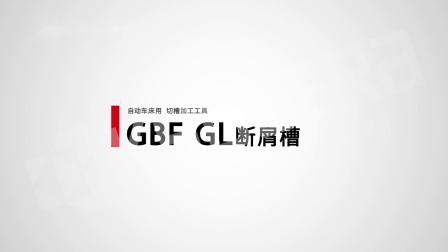GBF GL断屑槽 3坐标刀片
