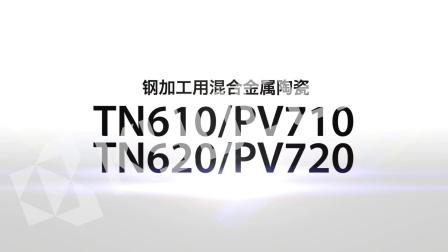TN610/PV710 TN620/PV720 钢加工用混合金属陶瓷