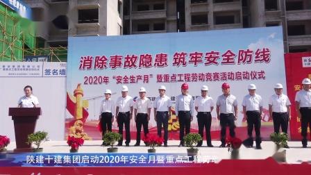陕建十建集团启动2020年安全月暨重点工程劳动竞赛活动