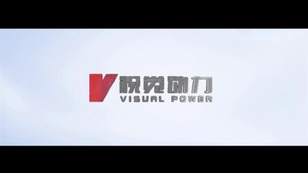 视觉动力品牌路演片2020版