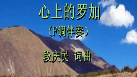 《心上的罗加》F调伴奏 远征的歌 2020.7.19