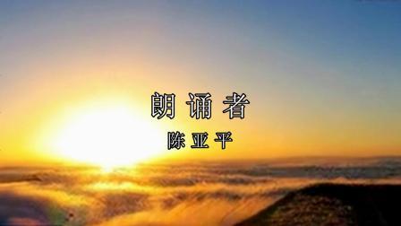 配乐诗朗诵 中国心  作者 欧震  朗读者   陈亚平  mp4