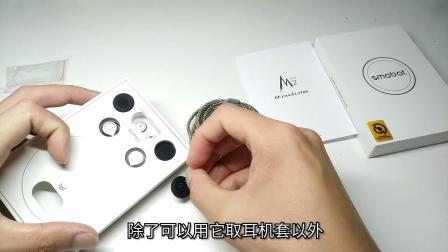M2-Pro耳机 更换模组教程