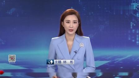 2020-08-03 珠江新闻眼
