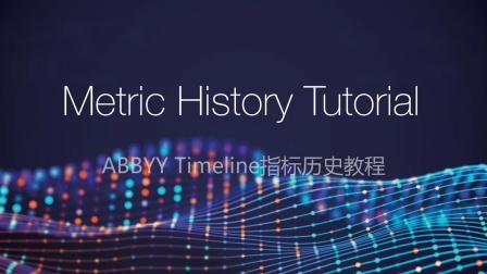 ABBYY Timeline Metric history tutorial - 指标历史教程